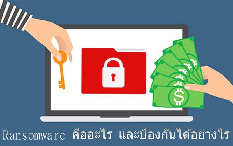ransomware thief