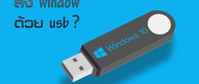 ลง Window ด้วย USB